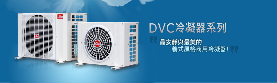 DVC Condenser series-The most quiet and beautiful Italian style commercial condenser!