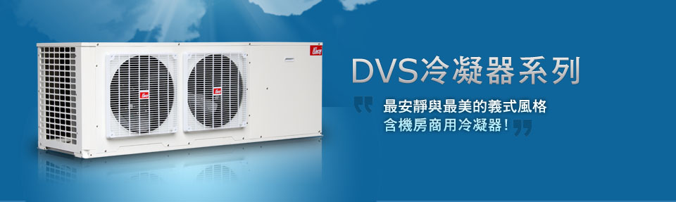 DVS Condenser series-The most quiet and beautiful Italian style commercial condenser with compressor housing!